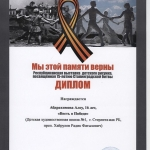 Диплом Абдрахимова Алсу