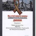 Диплом Петрова Анастасия