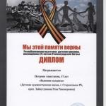 Диплом Петрова Настя
