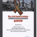 Диплом Соловьев Артем