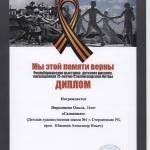 Диплом Япрынцева Ольга