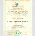 Благодарность Александрова Валерия