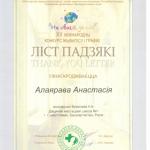 Благодарность Аллаярова Анастасия