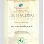 Благодарность Чистякова Варвара