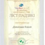 Благодарность Денисова Ксения