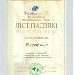 Благодарность Егоров Иван