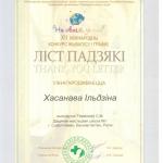 Благодарность Хасанова Ильдина