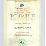 Благодарность Исхакова Алина