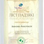 Благодарность Иванова Анастасия