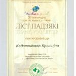 Благодарность Кодесникова Кристина