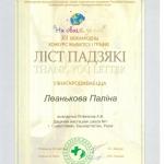 Благодарность Леонькова Полина