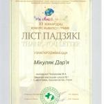 Благодарность Микуляк Дарья