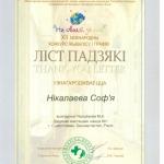 Благодарность Николаева Софья