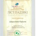 Благодарность Шарипова Карина