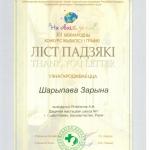 Благодарность Шарипова Зарина