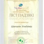 Благодарность Шаталин Владимир