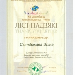 Благодарность Сытдыкова Элина