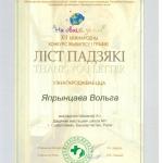 Благодарность Япрынцева Ольга