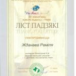 Благодарность Жданова Рамиля