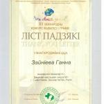 Благодарность Зайниева Анна