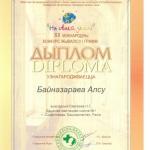 Диплом Байназарова Алсу