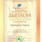 Диплом Калимуллина Полина