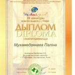 Диплом Мухаметзянова Полина