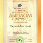 Диплом лауреата Сергеев Александр