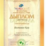 Диплом лауреата Волкова Кира