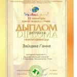 Диплом лауреата Зайцева Анна