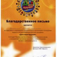 rbart1-ru-nagrady-2011-32