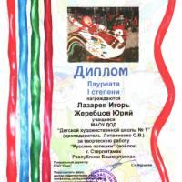 rbart1-ru-nagrady-2012-12