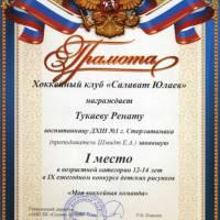 rbart1-ru-nagrady-2012-7