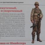 Обмундирование rbart1.ru (1)