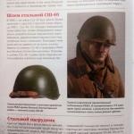 Обмундирование rbart1.ru (2)