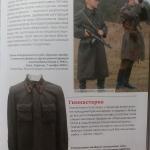 Обмундирование rbart1.ru (22)