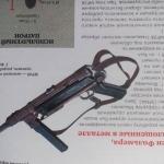 Оружие rbart1.ru (8)