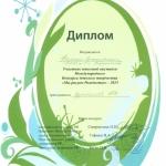 Диплом Фрэнки Екатерина 001