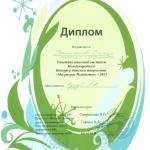 Диплом Германова Дарья 001
