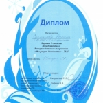 Диплом лауреата 1 степени Султанова Карина 001