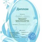 Диплом лауреата 2 степени Симонов Георгий 001