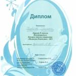 Диплом лауреата 2 степени Табаева Рената 001