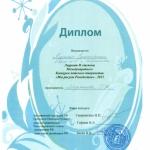 Диплом лауреата 2 степени Яценко Екатерина 001