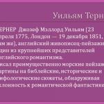 0017-017-Uiljam-Terner