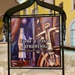 Выставка Литвиненко (17)