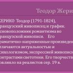 0011-011-Teodor-ZHeriko