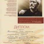 Диплом 1 м. Александрова Вероника Романова Милена