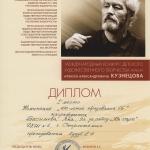 Диплом 1 м. Васильева Яна