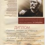 Диплом Лауреата Чистякова МА