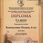 1 место Калимуллина Полина